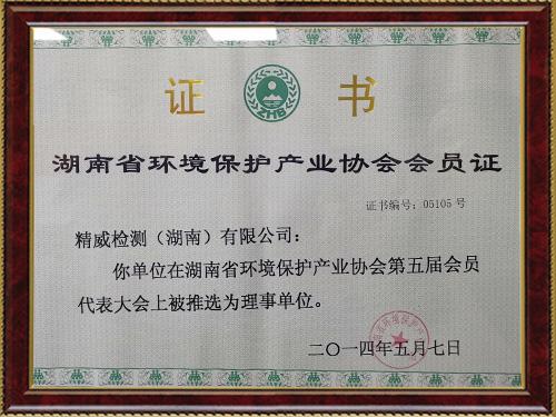 湖南省环境保护产业协会会员证