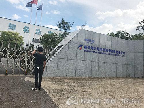 株洲湘火炬机械制造有限公司(千亿国际首页报告)