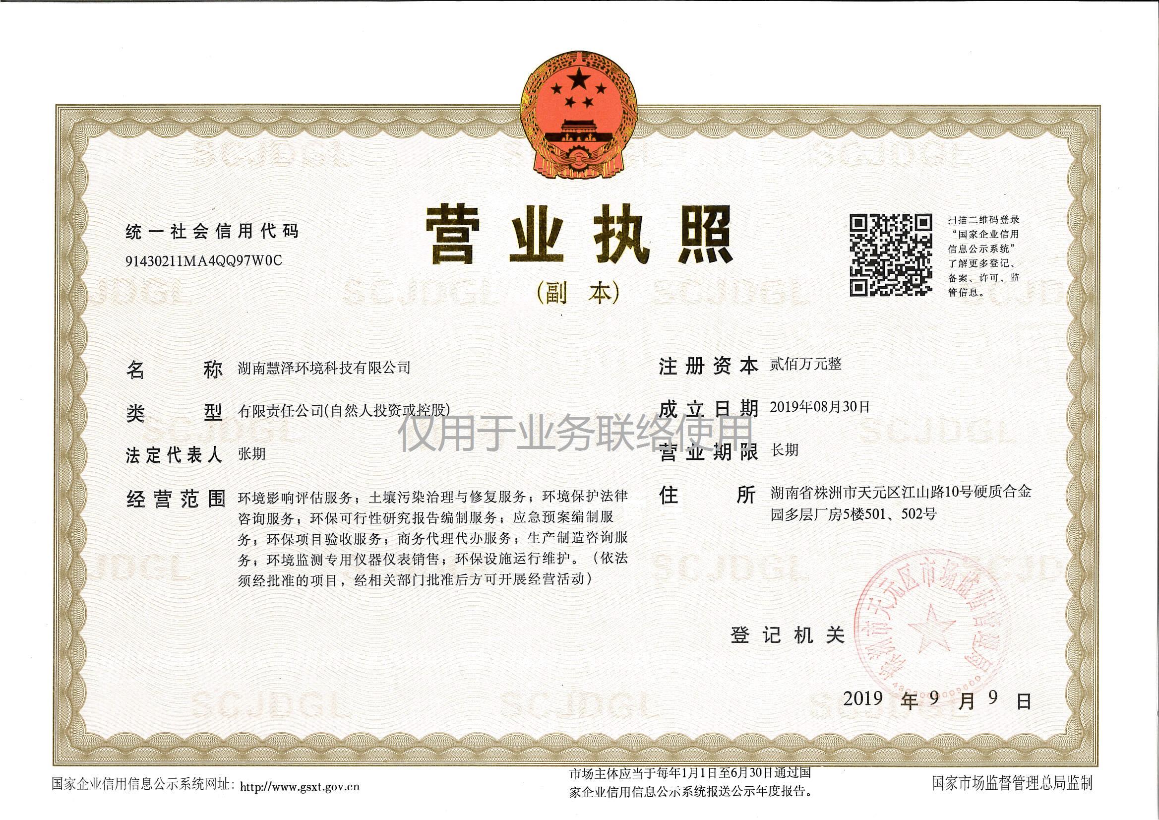 湖南慧泽环境科技有限公司 营业执照