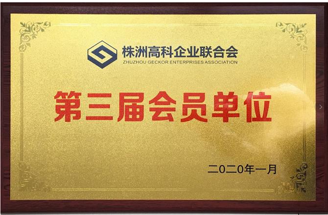 株洲高科企业联合会第三届会员单位