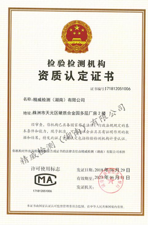 精威千亿国际首页~检验千亿国际首页机构资质认定证书