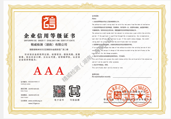 精威beplay体育app ios(湖南)有限公司企业信用AAA等级证书
