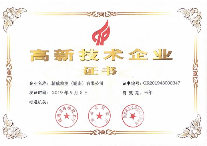 精威beplay体育app ios(湖南)有限公司--高新技术企业证书